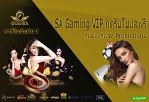 SA Gaming VIP กดรับโบนัสฟรีได้ทุกวัน ไม่ต้องรอจัดโปร!