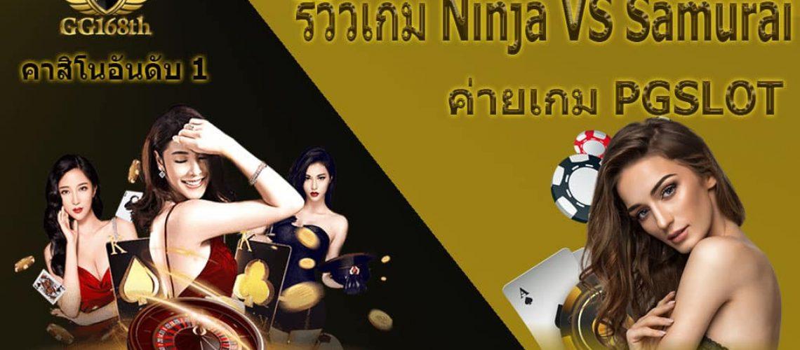 รีวิวเกม Ninja VS Samurai ค่ายเกม PGSLOT